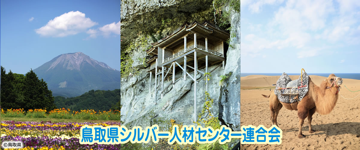 公益社団法人 鳥取県シルバー人材センター連合会